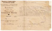 Справка 13-й пехотной Одесской Командной школы. 1921 г.