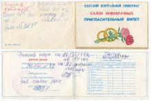 Пригласительный билет в салон новобрачных. 1983 г.