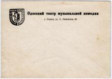 Конверт Одесского театра музыкальной комедии. 1970-е гг.