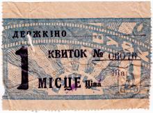 Билет в Госкино ВУФКУ (Всеукраинское фотокиноуправление). 1920-е гг.