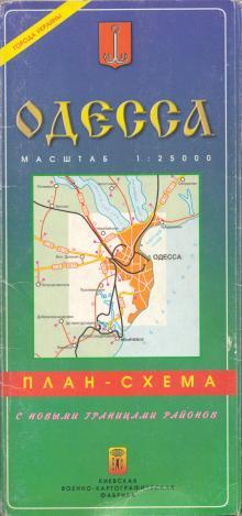 2006 г. Одесса. План-схема с новыми границами районов