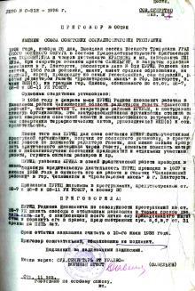 Приговор Военного Трибунала от 28.11.1938 г.
