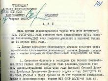 Акт о смерти Пуриц Р.Я. от 17.04.1951 г.