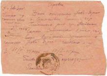 Справка Костенко Г.С. о работе в колхозе от 02.01.1946 г.