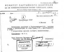 Письмо из Комитета Партийного Контроля ЦК КПСС в Прокуратуру СССР