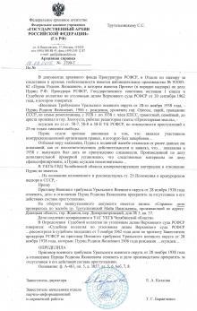 Письмо о реабилитации Пуриц Родиона