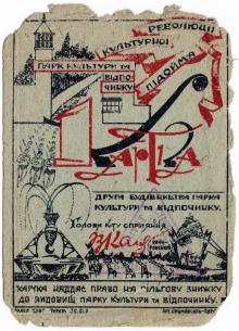 Карточка друга строительства парка культуры и отдыха