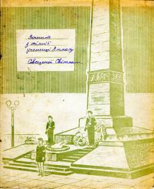 Обложка для тетради с изображением памятника Неизвестному матросу