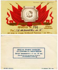 Пропуск для входа на площадь Октябрьской Революции. 1 мая 1953 г.