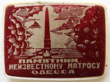Значок «Памятник неизвестному матросу. Одесса»