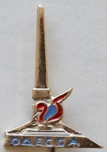 Значок к 25-летию освобождения Одессы. 1969 г.