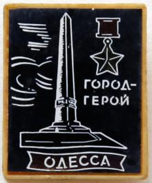 Значок «Город-герой Одесса»