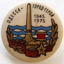 Одесса — город-герой. 1945–1975