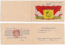 Приглашение в клуб им. Дзержинского на ул. Энгельса, 34-а. 1954 г.
