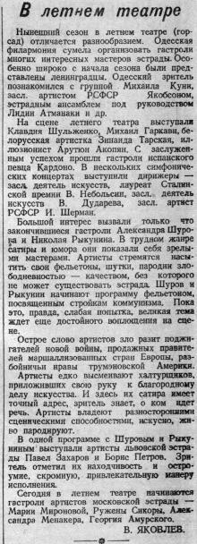 Заметка в газете «Большевистское знамя». 1951 г.