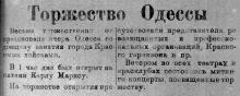 Заметка в газете «Красная оборона» 09 февраля 1921 г.