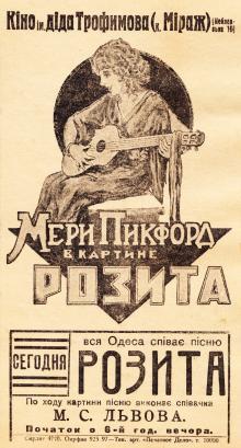 Реклама фильма «Розита» 1923 года выпуска в кинотеатре им. Деда Трофимова (бывш. «Мираж»). Одесса. Середина 1920-х гг.