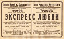 Реклама фильма в кинотеатре им. Котовского. 1920-е гг.