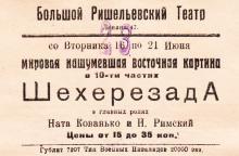 Реклама фильма «Шехерезада» в Ришельевском театре. Одесса. 16 июня 1925 г.