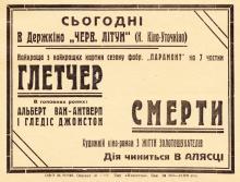 Реклама американского фильма в кинотеатре «Красный летчик». 1920-е гг.