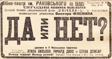 Реклама фильма в кинотеатре им. Раковского (бывш. «Палас»). 1920-е гг.