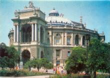 Одесса. Государственный академический театр оперы и балета. Фото П. Шраго. Обложка комплекта открыток «Одесса». 1990 г.