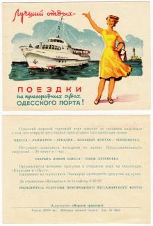 Листовка с рекламой пригородной пассажирской линии катеров. Маяк. 1950-е гг.