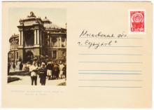 Державний академічний театр опери та балету, м. Одеса. Фото Н. Плаксіна на поштовому конверті