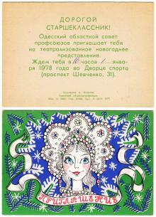 Одесса. Приглашение на Новогоднее представление во Дворец спорта. 1978 г.