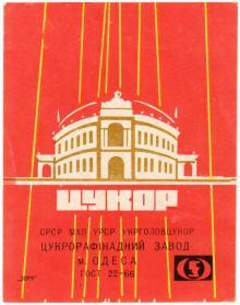 Изображением Одесского театра оперы и балета на этикетке Одесского сахарорафинадного завода. 1966 г.