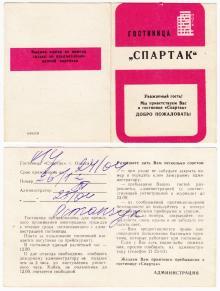 Карточка гостя одесской гостиницы «Спартак»