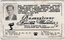 Визитка доктора Н.И. Калиниченко