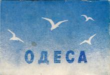 Обкладинка набору фотографій «Одеса», 1-ша сторінка. Ф-ка масового фотодруку тресту «Укрфото». 1957 р.