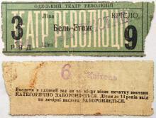 Билет в Одесский театр революции. 1930-е гг.