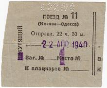 Билет на поезд Москва-Одесса. 1940 г.