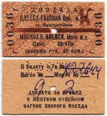 Железнодорожный билет Одесса-Москва