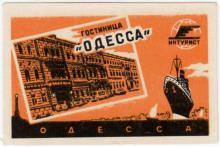 Гостиница «Одесса». Спичечная этикетка
