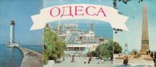 Обкладинка (1 стор.) комплекту кольорових листівок «Одеса». 1985 р.