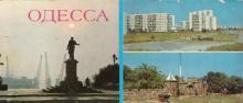 Обкладинка (4 стор.) комплекту кольорових листівок «Одеса». 1985 р.