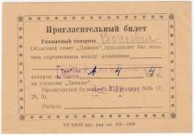 Одесса. Пригласительный билет на стадион «Динамо». 1964 г.