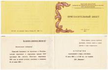 Пригласительный билет на стадион ДСО «Пищевик». Одесса. 1956 г.