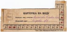 Карточка на воду для жителей Одессы. 1941 г.