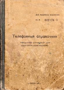1987 г. Телефонный справочник УВД Одесского облисполкома