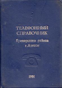 1991 г. Телефонный справочник Приморского района г. Одессы
