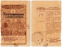 Удостоверение гражданки Аквиньяновой М.А., проживающей в Одессе по адресу ул.Фр. Меринга, 69, кв. 6, на ламповый радиоприемник индивидуального пользования.1937 г.
