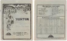 Школьная тетрадка, изданная Одесским отделением издательства «Книгоспілка». 1928 г.