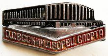 Одесский Дворец спорта. Значок
