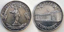 Серебряный жетон (настольная медаль) Одесса. Горсовет