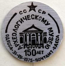 Значок «Одесса. Археологическому музею 150 лет». 1975 г.