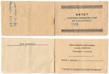 Билет участника первенства УССР по баскетболу на стадионе «Пищевик». 1953 г.